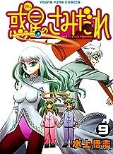 表紙: 惑星のさみだれ (9) (ヤングキングコミックス)   水上悟志