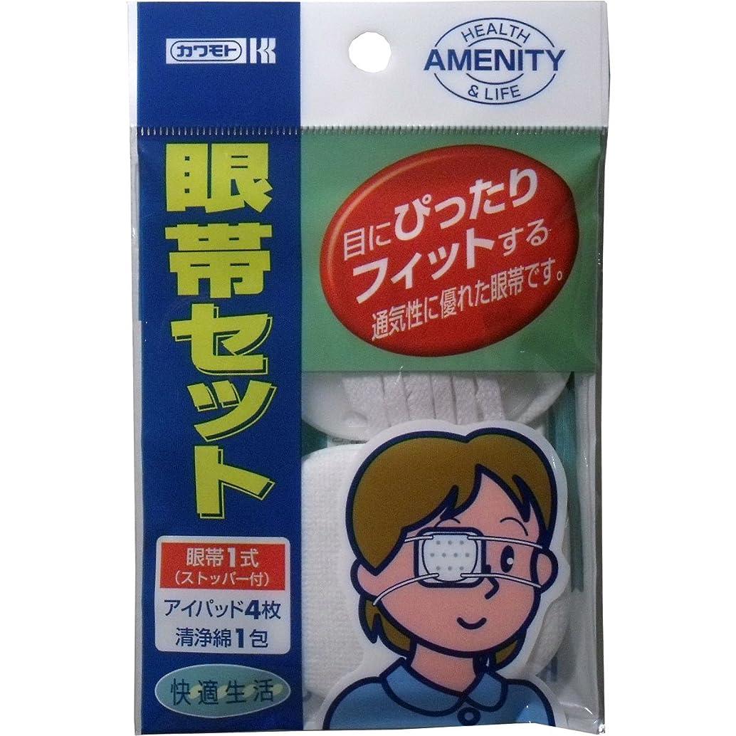 サリーウミウシ仲介者カワモト 眼帯セット カイテキF64 (6セット)
