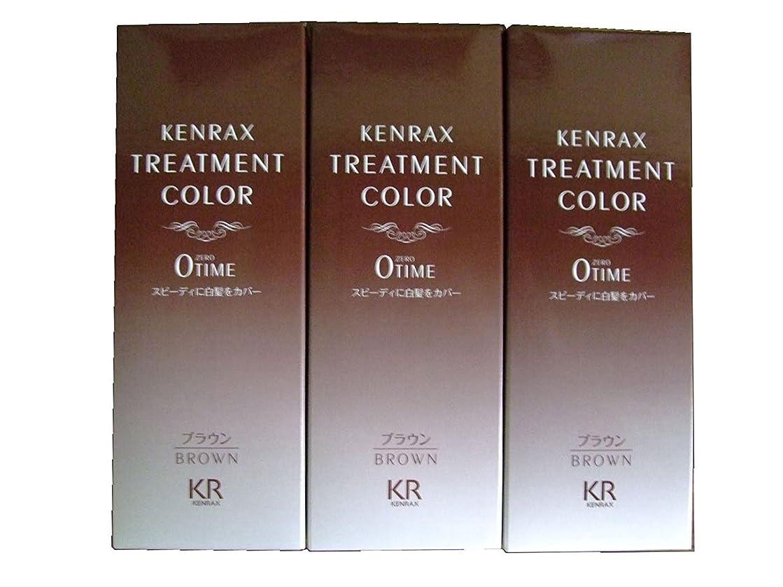 文明化する影響道徳のケンラックス トリートメントカラー ブラウン(染毛料)160g[ヘアマニキュアタイプ] 3個セット