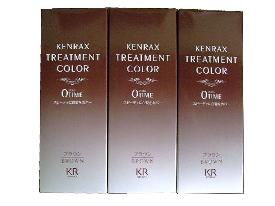 二年生プレゼンターテロケンラックス トリートメントカラー ブラウン(染毛料)160g[ヘアマニキュアタイプ] 3個セット