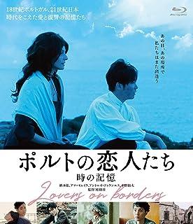 ポルトの恋人たち 時の記憶 [Blu-ray]