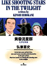 表紙: 黄昏流星群(8) (ビッグコミックス) | 弘兼憲史