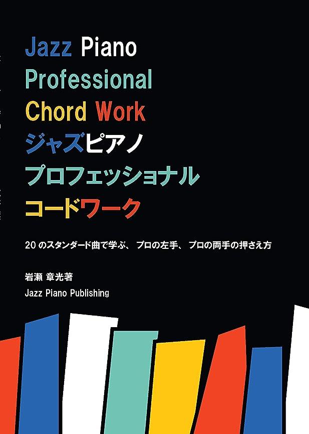 それによって百年ガソリンジャズピアノ プロフェッショナル コードワーク: Jazz Piano Professional Chord Work