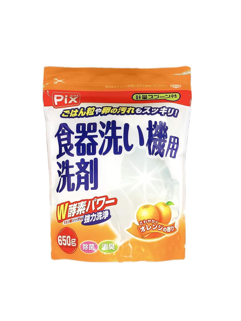 に関して六分儀麺ピクス 食器洗い機専用洗剤 オレンジの香り W酵素パワー 計量スプーン付 650g
