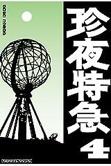 珍夜特急4―東欧・バルト3国・北欧― Kindle版