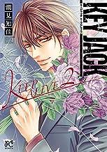 表紙: KEY JACK KEEP ALIVE 2 (ボニータ・コミックス) | 潮見知佳