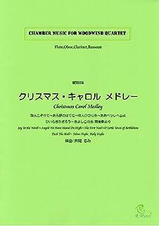 WER004 【クリスマスキャロル・メドレー(全6曲)/讃美歌より:Christmas Carol Medley】木管四重奏 (Flute,Oboe,Clarinet,Fagotto)