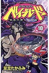 メタルファイト ベイブレード(10) (てんとう虫コミックス) Kindle版