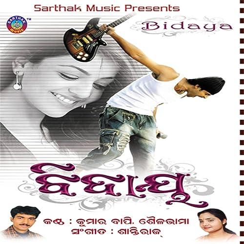 Odia album song download kumar bapi