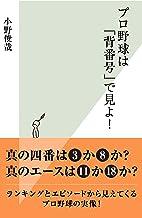 表紙: プロ野球は「背番号」で見よ! (光文社新書) | 小野 俊哉