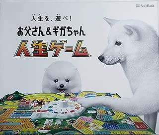 ソフトバンク 人生ゲーム 非売品