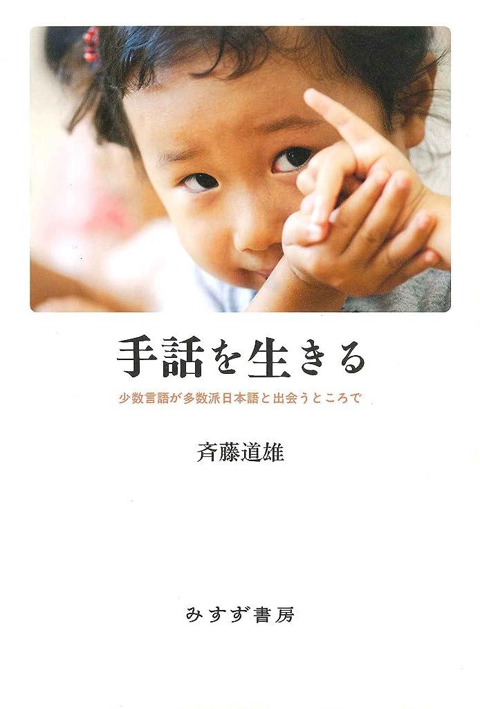 かもしれない擬人あなたのもの手話を生きる――少数言語が多数派日本語と出会うところで
