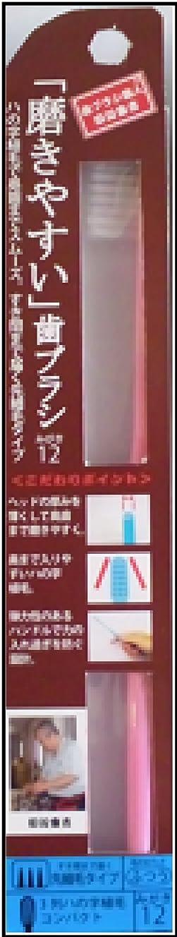接続された真空彫る磨きやすい歯ブラシ(ハの字先細) 1P*12本入り