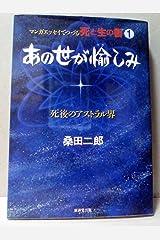 あの世が愉しみ〈1〉死後のアストラル界 (マンガエッセイでつづる死と生の書) 単行本