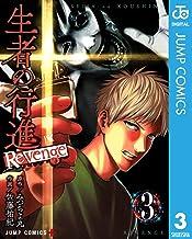 表紙: 生者の行進 Revenge 3 (ジャンプコミックスDIGITAL) | 佐藤祐紀