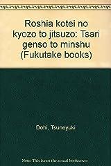 ロシア皇帝の虚像と実像―ツァーリ幻想と民衆 (Fukutake Books) 単行本