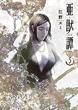 表紙: 亜獣譚(5) (裏少年サンデーコミックス) | 江野スミ