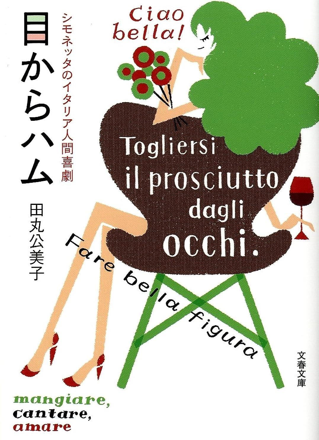 ゴミ箱を空にする不可能な刺す目からハム シモネッタのイタリア人間喜劇 (文春文庫)