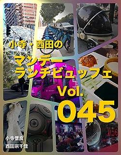 小寺・西田の「マンデーランチビュッフェ」 Vol.045