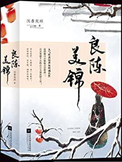 Marrying the Widower (2 Volumes) (Chinese Edition)