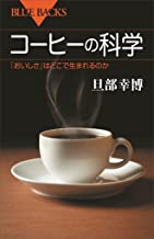 表紙: コーヒーの科学 「おいしさ」はどこで生まれるのか (ブルーバックス) | 旦部幸博