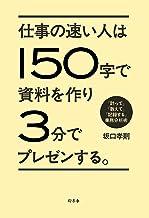表紙: 仕事の速い人は150字で資料を作り3分でプレゼンする。 「計って」「数えて」「記録する」業務分析術 (幻冬舎単行本) | 坂口孝則