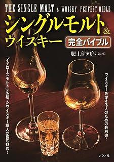 シングルモルト&ウイスキー完全バイブル