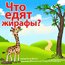 What Do Giraffes Eat? (Russian Version): Kids Animal Picture Book In Russian (Russian Edition)