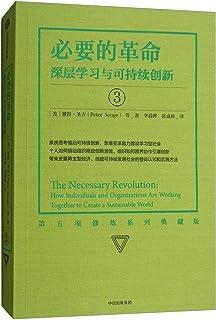 第五项修炼(终身学习者2第五项修炼系列典藏版)