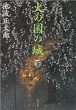 表紙: 火の国の城(下) | 池波 正太郎