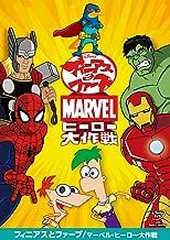 Animation - Phineas And Ferb / Marvel Hero Daisakusen [Japan DVD] VWDS-5872