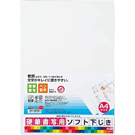 クツワ STAD 下敷 A4サイズ 硬筆書写用ソフト VS014
