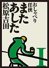 表紙: またあした1 ~ユーモア・ミステリー~   松原吉田