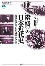 表紙: 〈階級〉の日本近代史 政治的平等と社会的不平等 (講談社選書メチエ)   坂野潤治