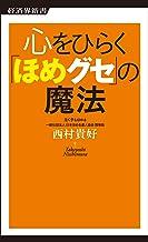 表紙: 心をひらく「ほめグセ」の魔法 (経済界新書) | 西村貴好
