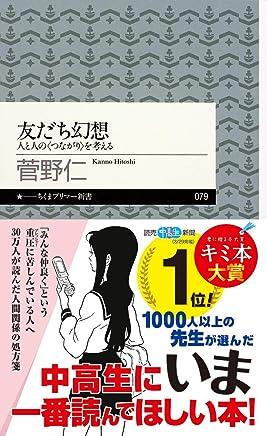 友だち幻想 (ちくまプリマー新書)