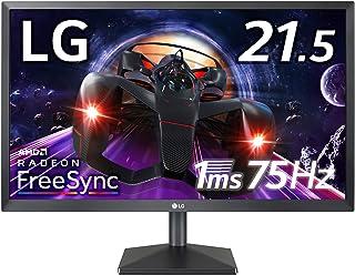 【Amazon.co.jp限定】LG ゲーミング モニター ディスプレイ 22MK400H-B 21.5インチ/フルHD/TN非光沢/1ms(GtoG)/75Hz/FreeSync/HDMI,D-Sub/フリッカーセーフ,ブルーライト低減