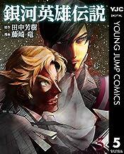 表紙: 銀河英雄伝説 5 (ヤングジャンプコミックスDIGITAL) | 田中芳樹