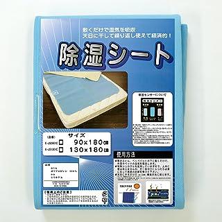 除湿シート シングルサイズ 吸湿センサー付き 90×180cm K-JS0901C