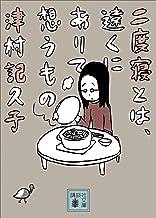 表紙: 二度寝とは、遠くにありて想うもの (講談社文庫) | 津村記久子