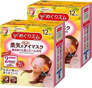 【まとめ買い】めぐりズム蒸気でホットアイマスク 完熟ゆず 12枚入×2