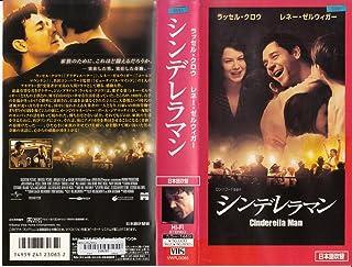 シンデレラマン【日本語吹替版】 [VHS]