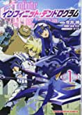 インフィニット・デンドログラム1 (HJコミックス)