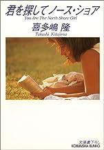 表紙: 君を探してノース・ショア CFギャング (光文社文庫) | 喜多嶋 隆
