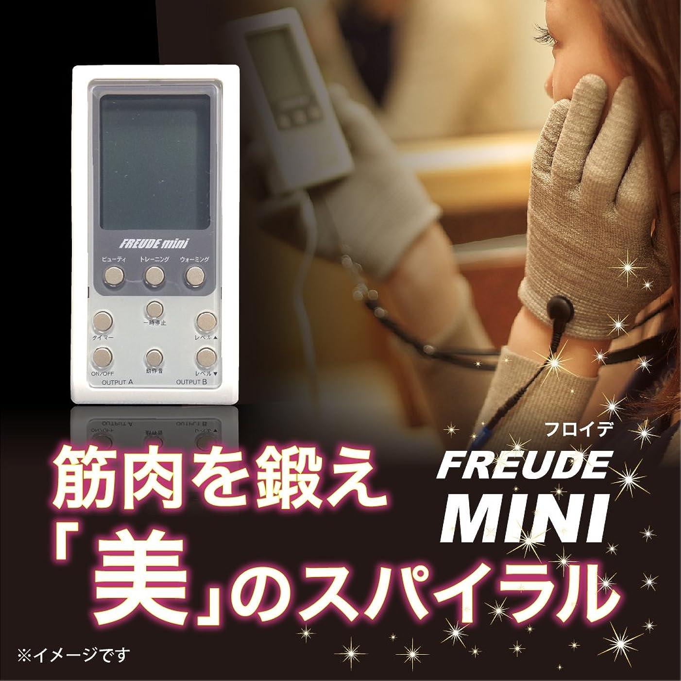 富良心的バラ色FREUDE-mini フロイデミニ 本体セット×1台(専用粘着パッド4枚付)