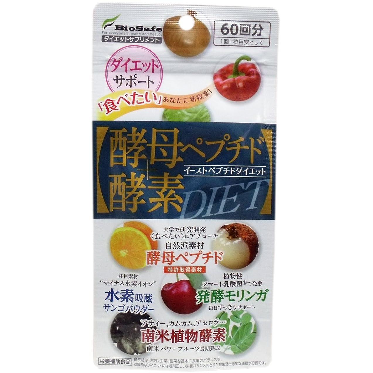 悪魔実施する封筒バイオセーフ 酵母ペプチド酵素ダイエット 60粒