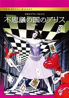 英国ロイヤル・バレエ団 「不思議の国のアリス」(全2幕) [DVD]