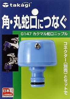 タカギ(takagi) カクマル蛇口ニップル(FJ) 角・丸蛇口につなぐ G147FJ 【安心の2年間保証】