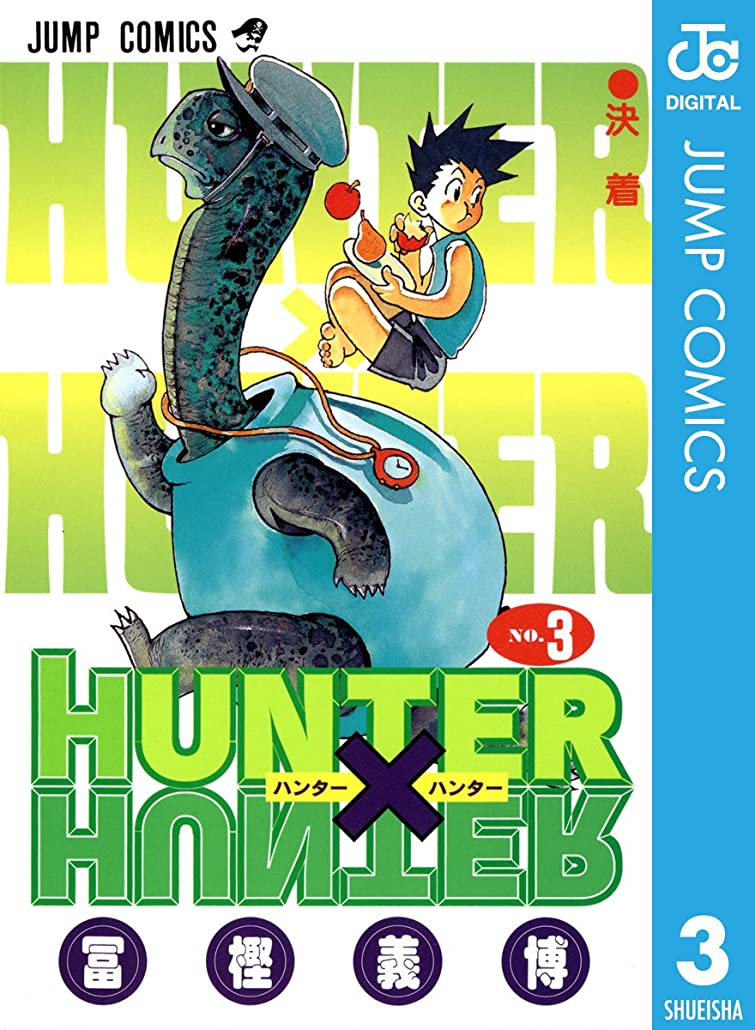宗教的な気づかないコンサルタントHUNTER×HUNTER モノクロ版 3 (ジャンプコミックスDIGITAL)