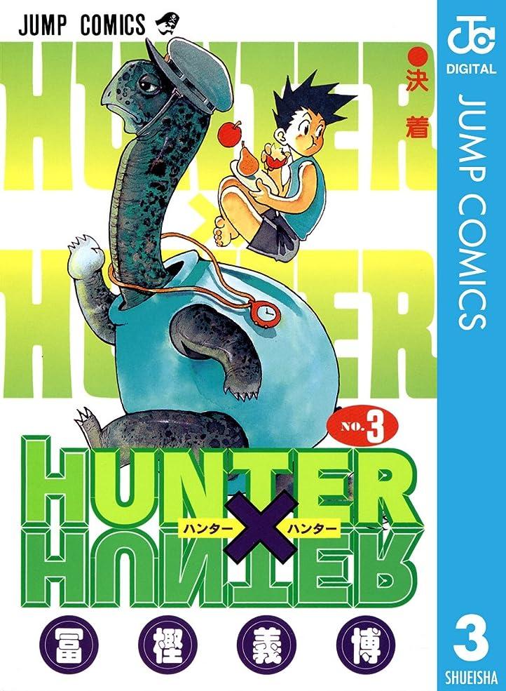 穏やかなアルファベット順賞賛するHUNTER×HUNTER モノクロ版 3 (ジャンプコミックスDIGITAL)